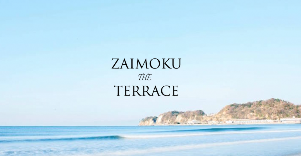 zaimoku-the-terrace_top